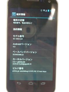 Galaxy Nexus 設定画面